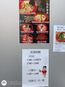濃厚蟹みそラーメン 石黒商店 メニュー